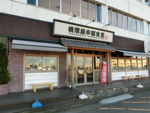 横浜屋本舗食堂店構え 久良岐のよし