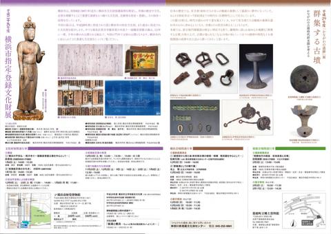 横浜市歴史博物館公式 群集する古墳裏 久良岐のよし拝借
