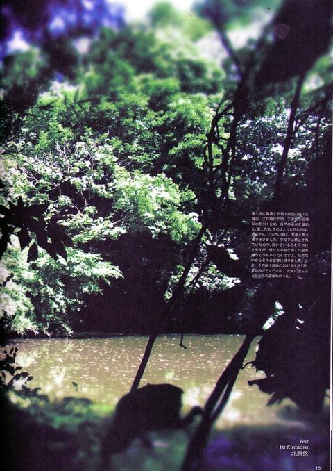 MIZUPOTO瀬上沢記事1