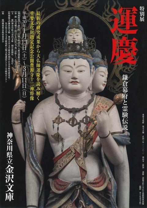 金沢文庫公式 運慶