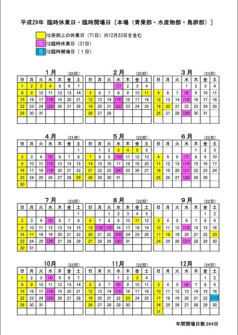 横浜南部市場2017年度カレンダー(水産部・青果部・鶏卵部)