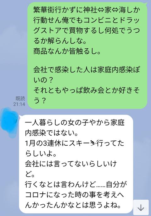 Screenshot_20210128-215552~2