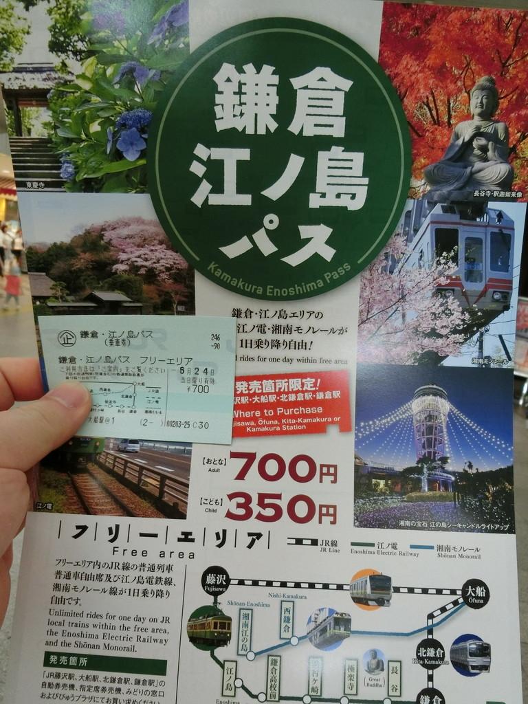 区間 が 市 放題 に や 鎌倉 内 電車 一定 乗り きっぷ の なる の バス お得な1日乗車券「鎌倉江ノ島パス」の使い方。鎌倉観光に最適!
