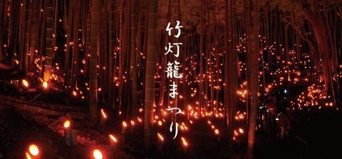 竹灯篭祭公式様 借り物 久良岐のよし