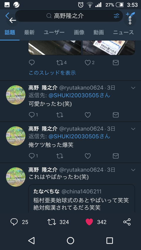 Screenshot_20180315-035309