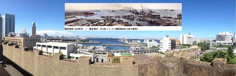 横浜港今と昔