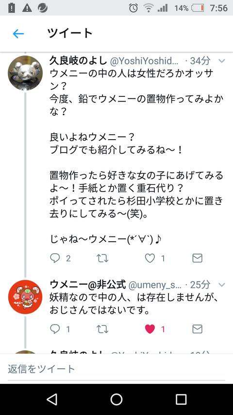 Screenshot_20180226-075612