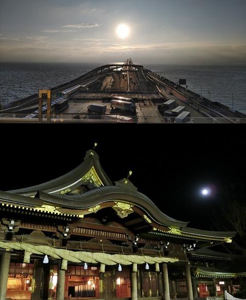 海ほたるの日の出と寒川大社のスーパームーン 久良岐のよし