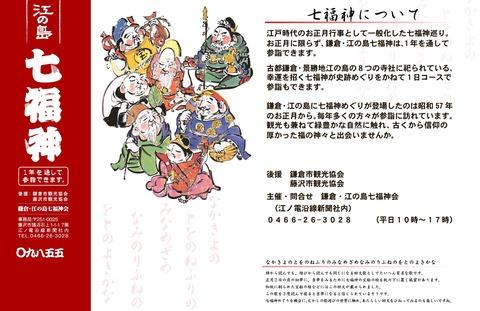 鎌倉江の島七福神会様の公式ホームページより拝借 久良岐のよし