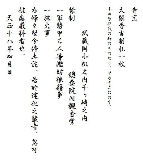 正覚寺文書 秀吉禁制