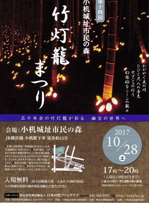 小机城址市民の森竹灯籠まつり 日本の竹ファンクラブ公式より転載