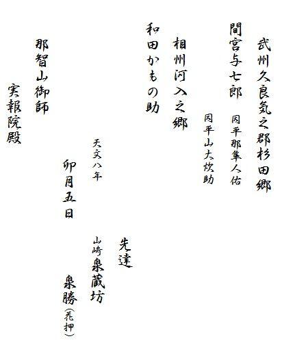 熊野先達泉勝檀那注文(米良文書)神3下ー六七一八