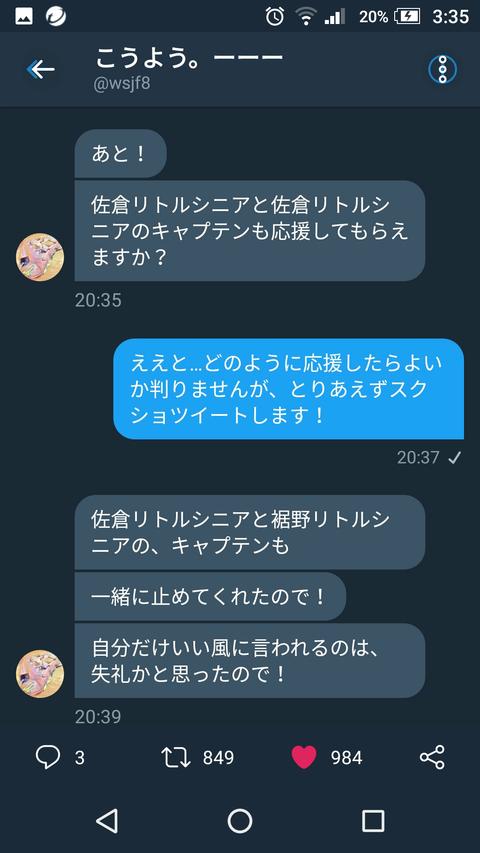 Screenshot_20180315-033559