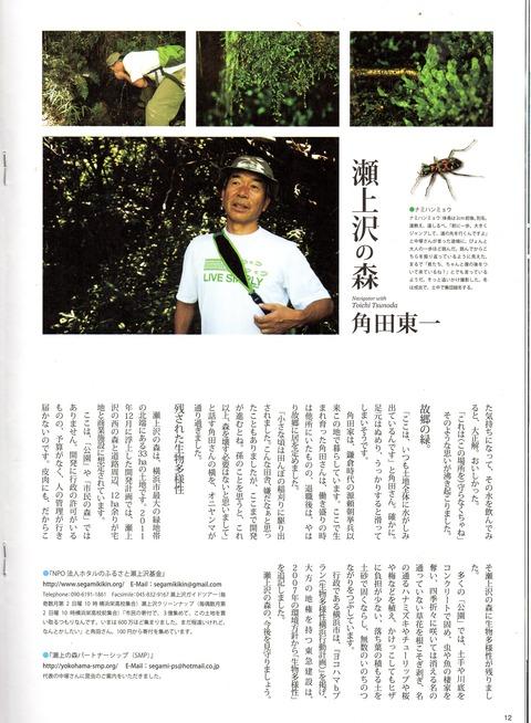 MIZUPOTO瀬上沢記事3