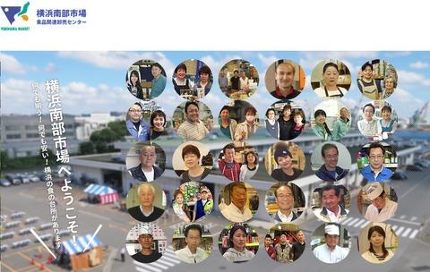 横浜南部市場公式トップ 久良岐のよし画像拝借