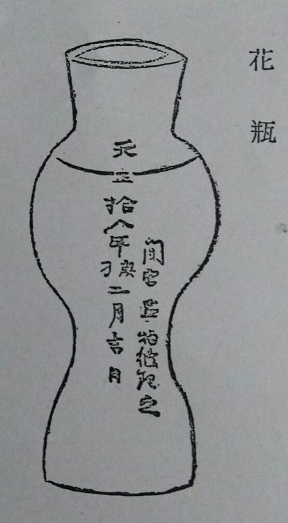 新編武蔵風土記稿弘明寺の花瓶 久良岐のよし