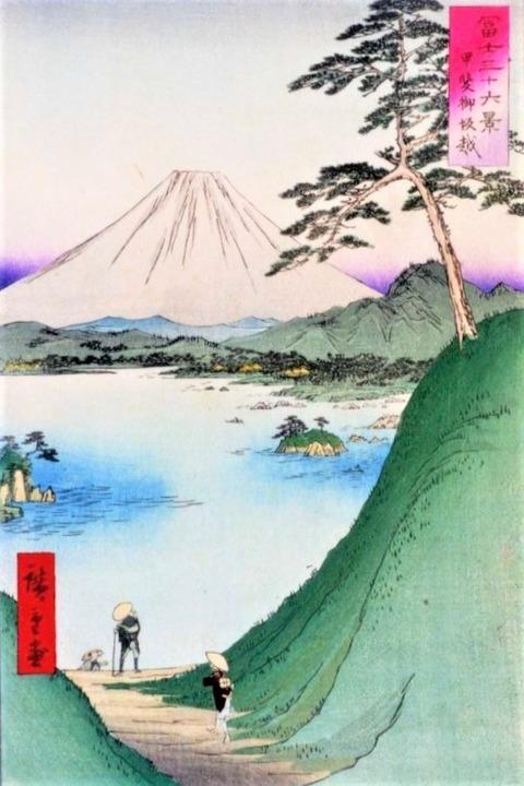 富士三十六景甲斐御坂越え