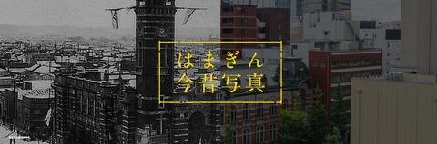 はまぎん今昔写真 横浜銀行様ホームページより拝借