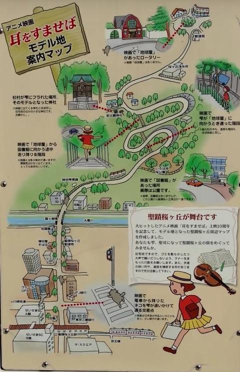 聖蹟桜ヶ丘案内マップ 久良岐のよし