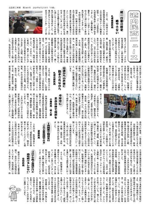 北商連ニュース 2020.5月 22号(うら面)_page-0001