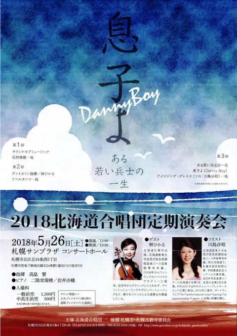 20180526北海道合唱団コンサート