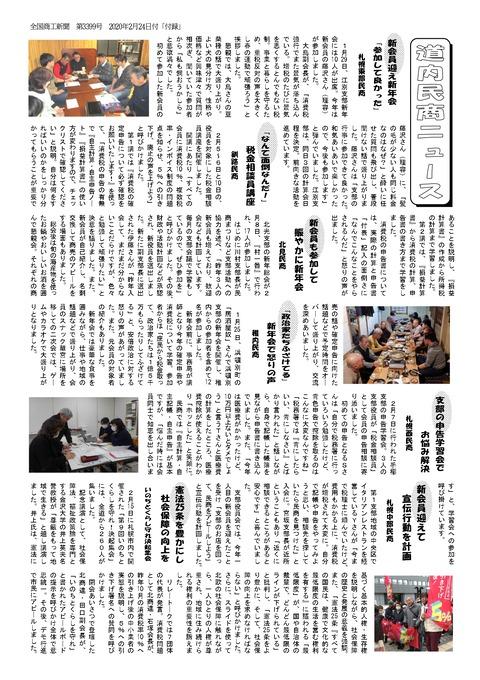 北商連ニュース 2020.3月 20号(うら面)_page-0001