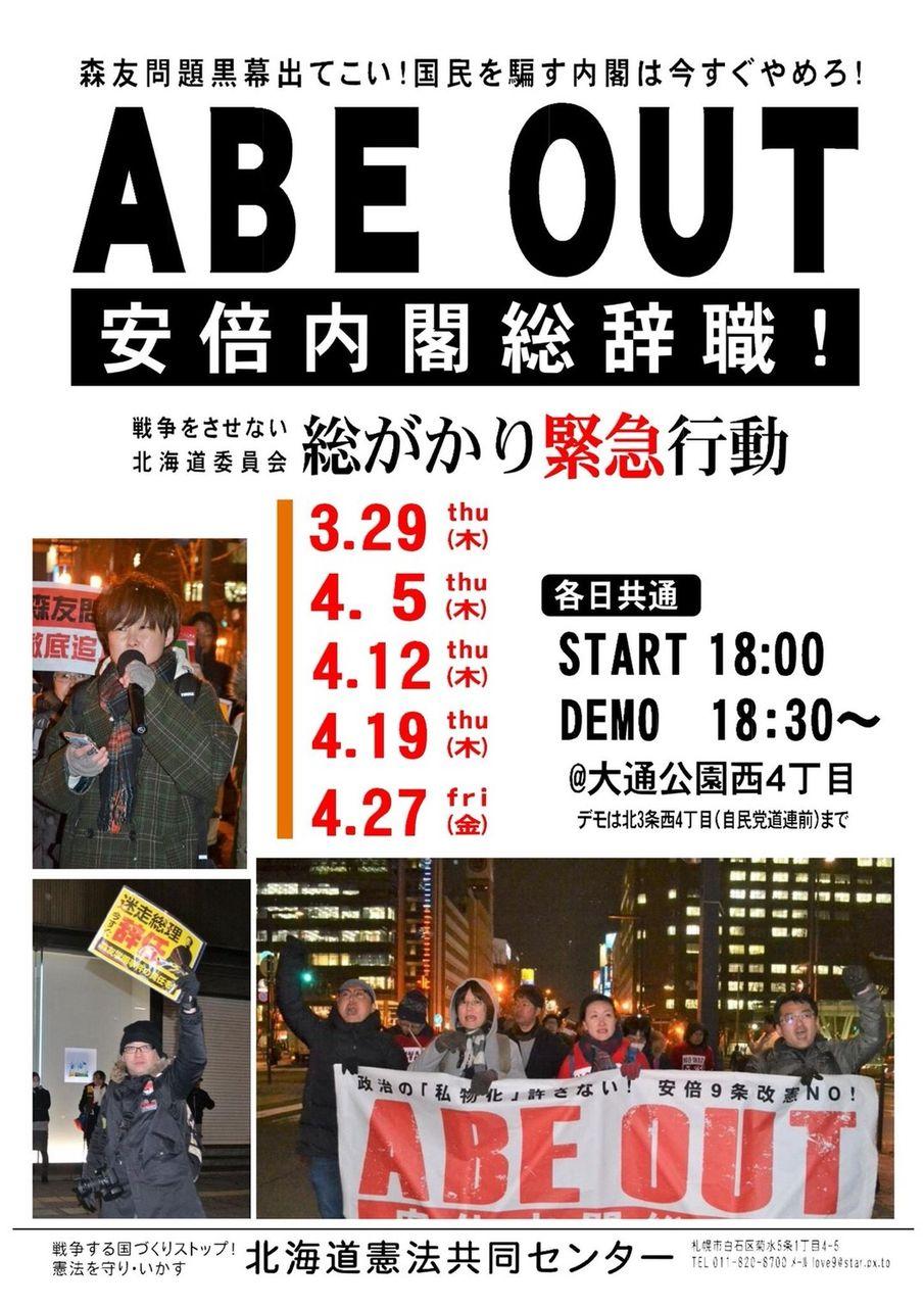 3/29~4/27)安倍内閣総辞職!総がかり緊急行動 : 北商連