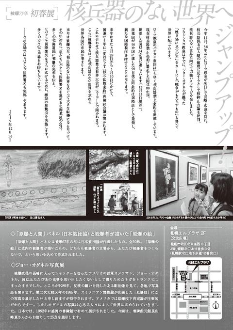 20190104-パネル展02