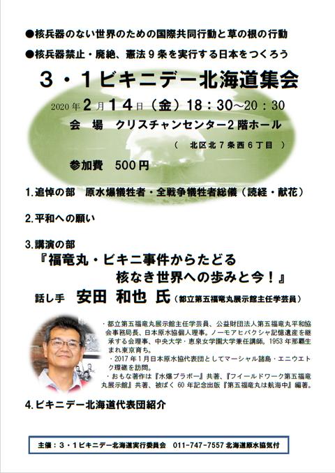 20200214ビキニデー北海道集会