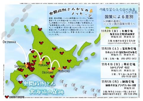 20181102沖縄連鎖学習会