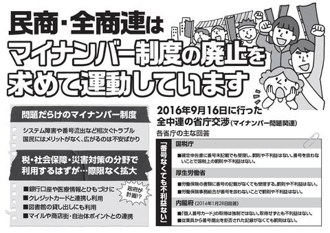 20161215 マイナンバー宣伝チラシ(裏)