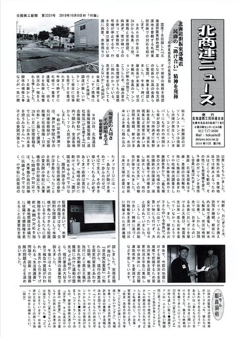 北商連ニュース3号(2018-9月01