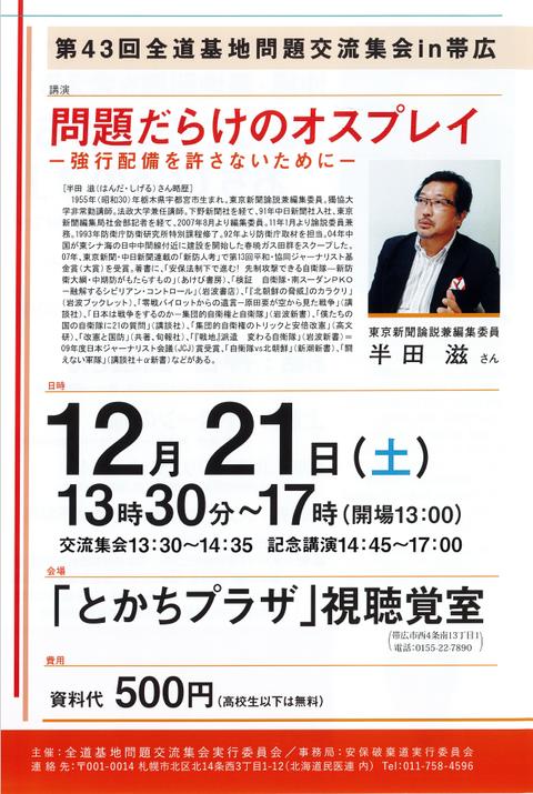 20191221全道基地問題交流会01