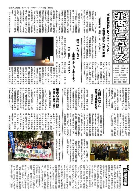 北商連ニュース 2019.12 17号(おもて面)_page-0001