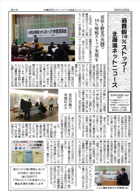 10%ストップ北海道ネットニュース3