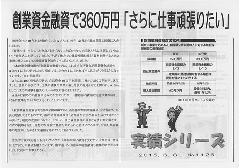 旭川ニュース 実績シリーズNo1126