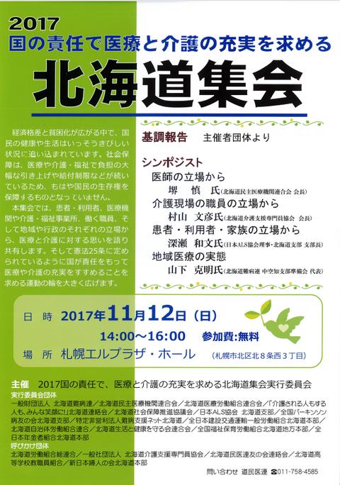 20171112意匠介護北海道集会