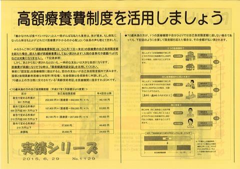 旭川ニュース 実績シリーズNo1129