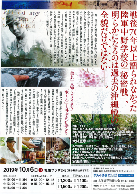 20191006沖縄スパイ戦史02