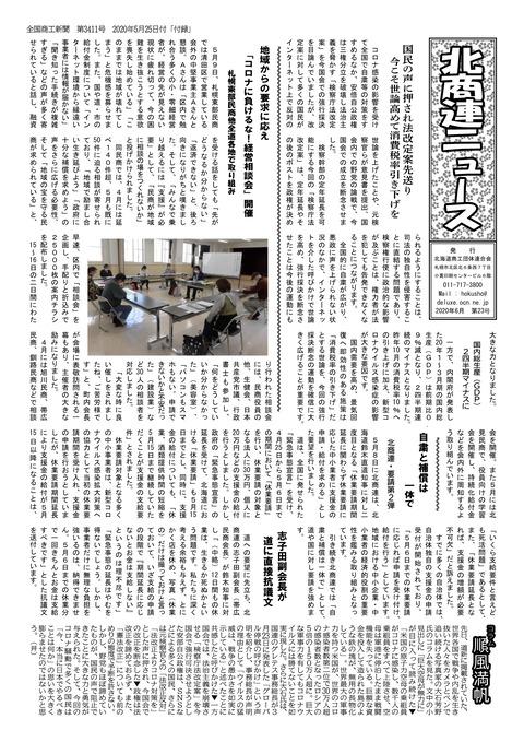 北商連ニュース 2020.6 23号(おもて)⑤_page-0001