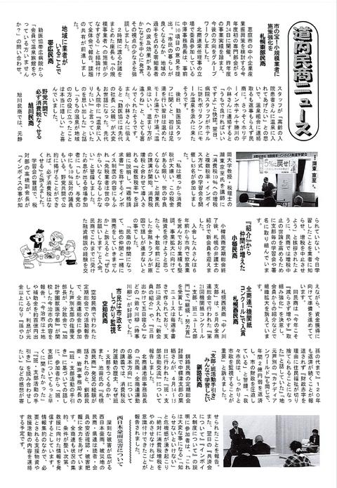 北商連ニュース2018-7月02