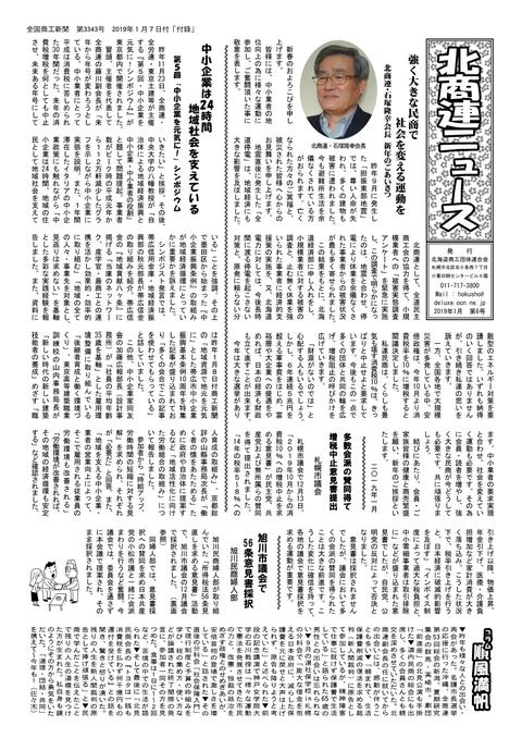 北商連ニュース6号-1