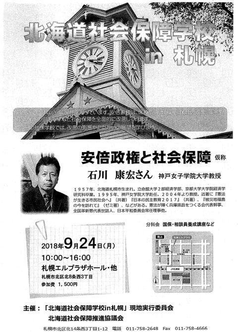 20180924道社保学校