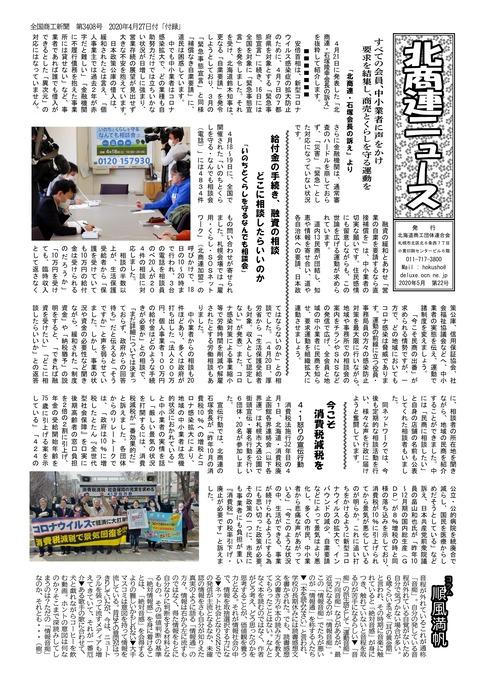 北商連ニュース 2020.5 22号(おもて面)_page-0001