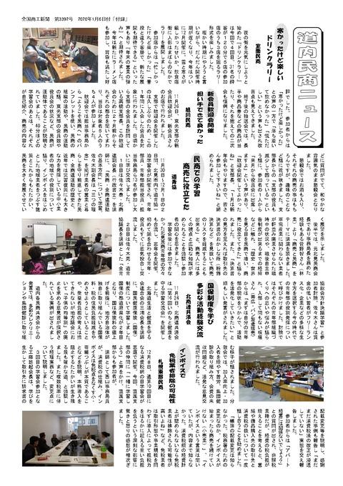 18号(うら面)北商連ニュース