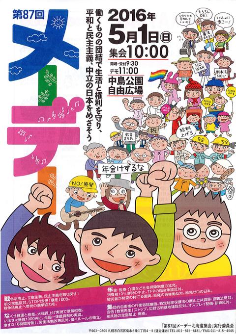 20160501メーデー北海道集会