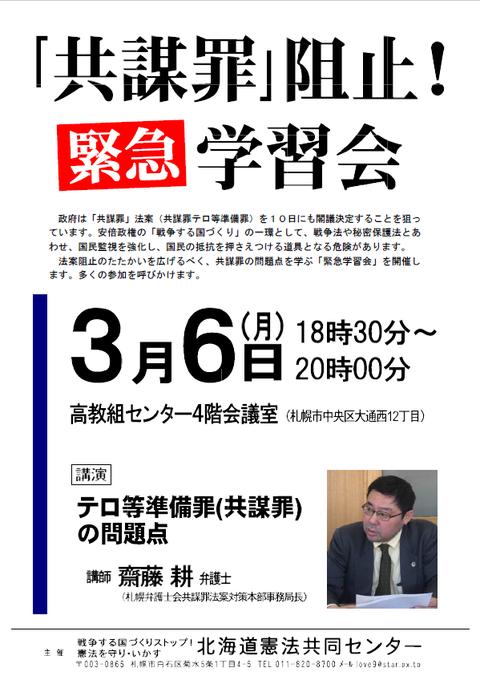 20170306共謀罪学習会