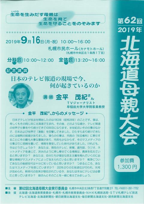 20190916道母01