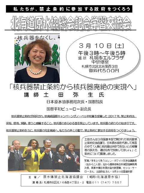 20180310原水協総会・学習会