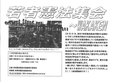 20140724WAKAKEN報告会